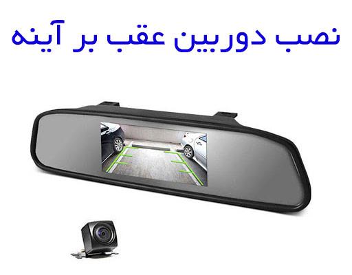 نصب دوربین عقب آینه ای