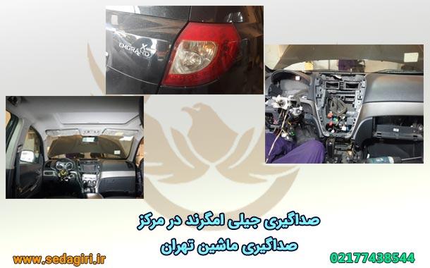 مرکز صداگیری ماشین تهران